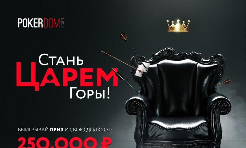 официальный сайт https pokerdom ru
