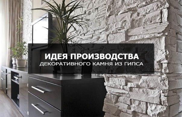 Бизнес-идея с минимальными вложениями - производство искусственного (д