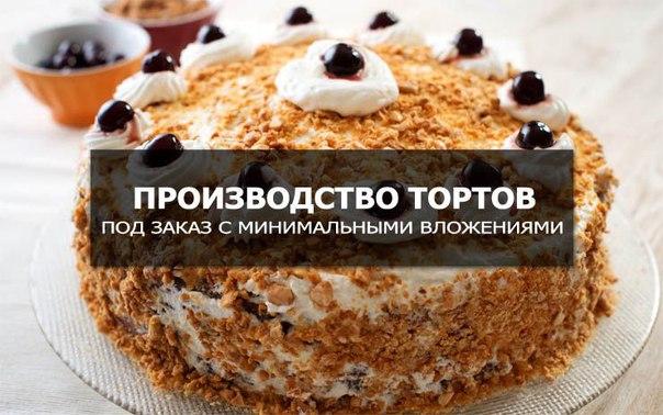 Бизнес-идея с минимальными вложениями - Производство тортов на продажу