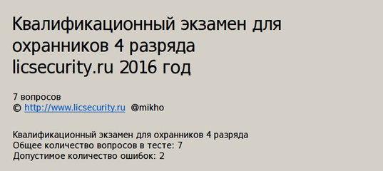 ЭКЗАМЕНАЦИОННЫЕ БИЛЕТЫ ДЛЯ ОХРАННИКОВ 2016Г СКАЧАТЬ БЕСПЛАТНО