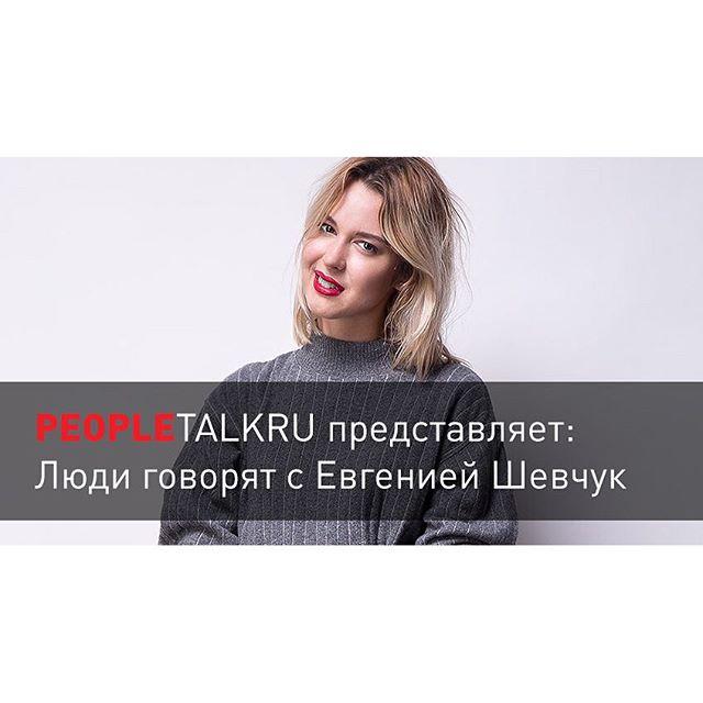 Евгения Шевчук | Москва