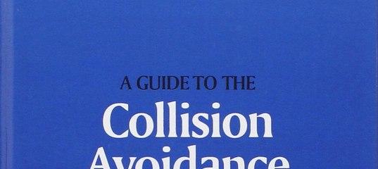 Стена ВКонтакте a guide to collision avoidance rules a n cockcroft and j n f lameijer 2012 pdf Морской Торрент