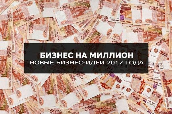 Какой бизнес открыть на миллион рублей