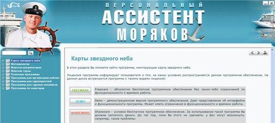 Стена ВКонтакте Персональный ассистент моряков v 1 0 2008 Морской Торрент Трекер