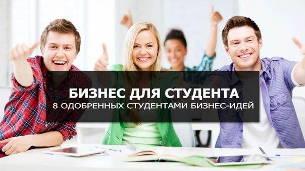 Каким бизнесом заняться студенту – 8 бизнес-идей для студентов