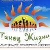 """Акция """"Танец Жизни"""" 2 июня на Театральной площади"""