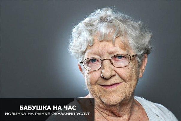 Бизнес-идея с минимальными вложениями – «Бабушка на час»
