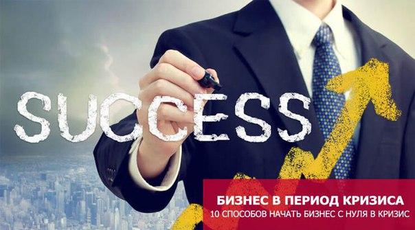 Как открыть свой бизнес с нуля (без вложений) в кризис