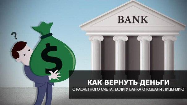 У банка отозвали лицензию - как вернуть деньги с расчетного счета?