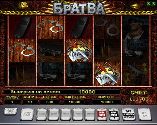 Казиноигровые автоматы бесплатно игра баня демо версия как обмануть игровые автоматы без регистрации