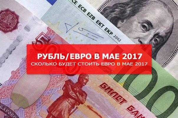 Свежий прогноз курса евро на май 2017