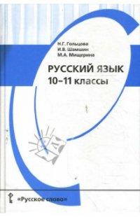 Учебник Языка