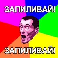 Запиливай Запиливай, 8 июня 1991, Ярославль, id44851926