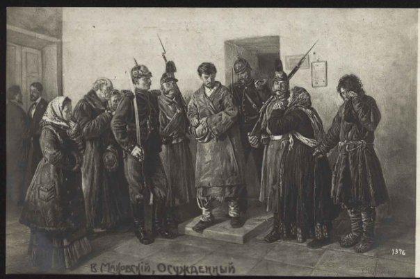 открытка «Осужденный»