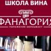"""Школа вина """"Фанагория"""""""