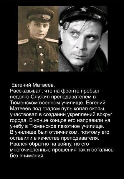 VwtF1n6 xz4 Знаменитые советские актеры, участвовавшие в Великой Отечественной войне