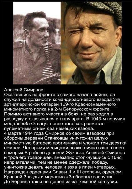 rEIYxYC0hYs Знаменитые советские актеры, участвовавшие в Великой Отечественной войне