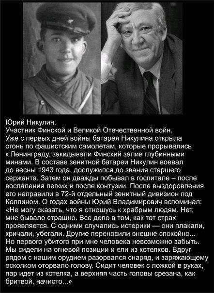 gF4VWD6n8uM Знаменитые советские актеры, участвовавшие в Великой Отечественной войне