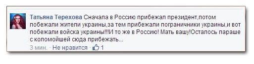 Террористы планируют взять в заложники высокопоставленных украинских силовиков или госслужащих в зоне АТО, - МВД - Цензор.НЕТ 6663