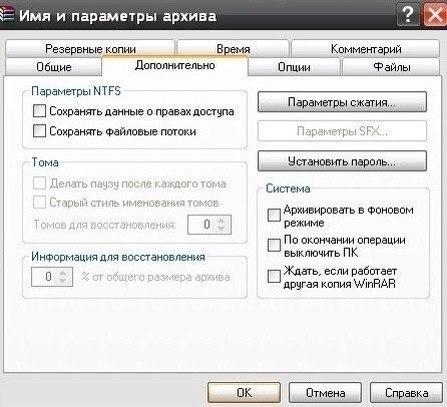 Как поставить пароль на папку без специальных программ?