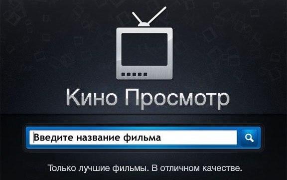 кинопросмотр ру: