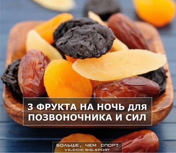 какой фрукт лучше сьесть на ночь