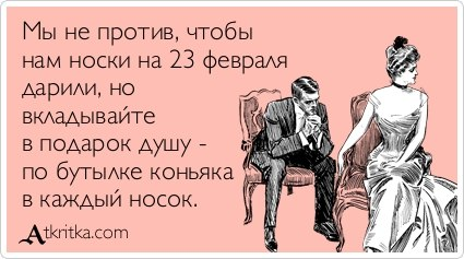 Анекдоты про подарки от мужчин женщинами