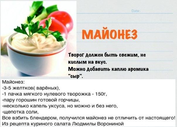Рецепт майонез по дюкану