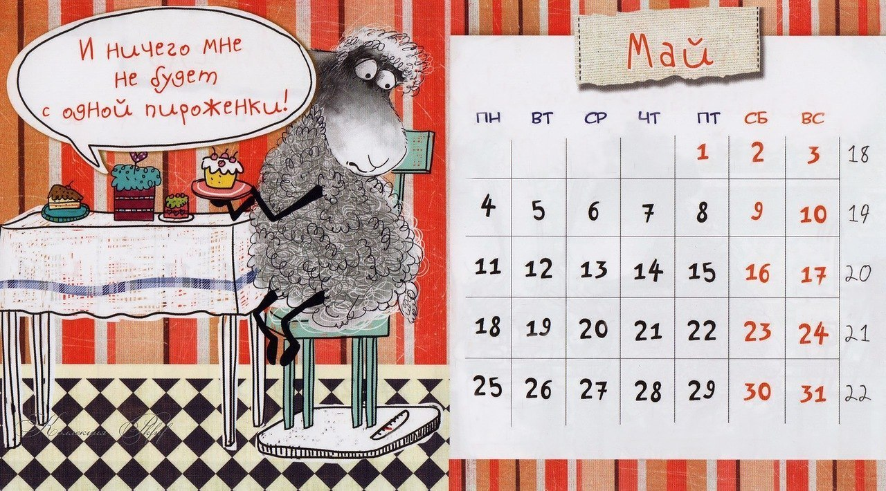 Прикольная картинку на календарь