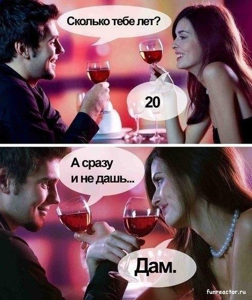 как познакомится с девушкой и
