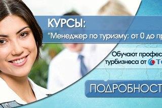 Менеджер по туризму синоним