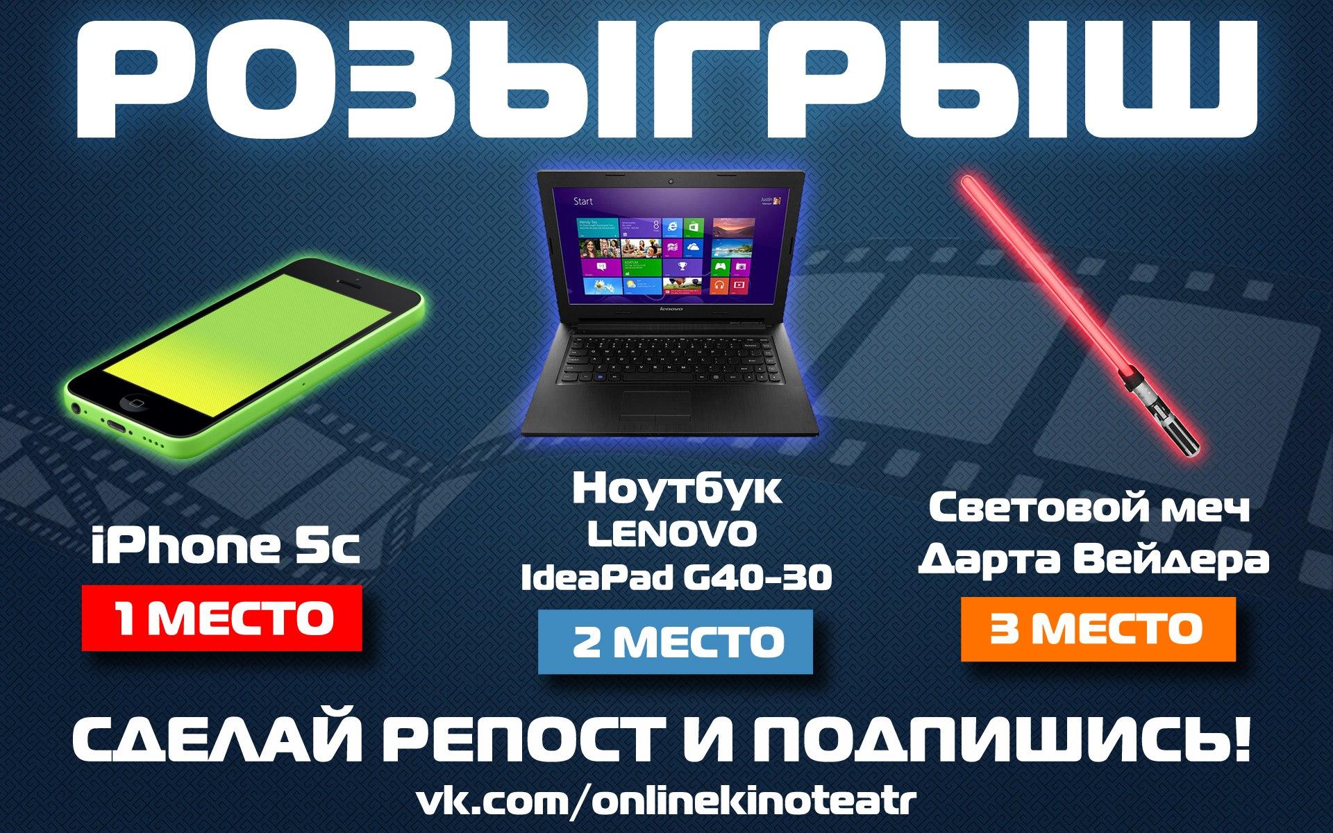 Конкурс с выигрышем ноутбук