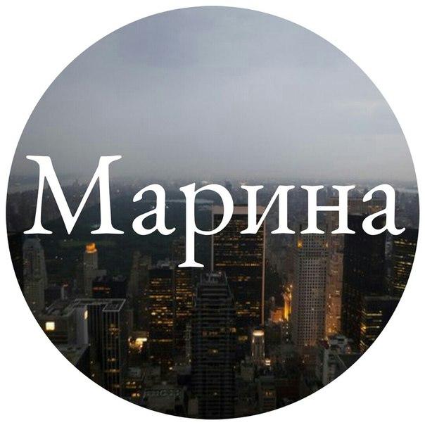 Картинки и надписи с именем марина