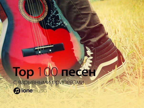100 Песен С Взрывными Припевами Скачать
