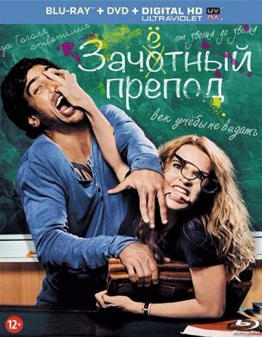 3aчётный пpепод (2014)