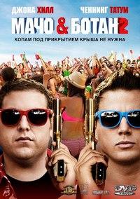 Мачо і ботан 2 (2014)  українською