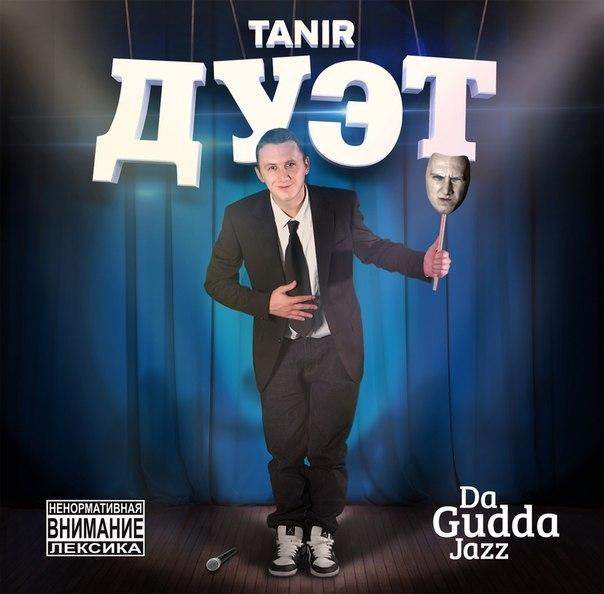 Tanir (Da Gudda Jazz) - Дуэт (2014)
