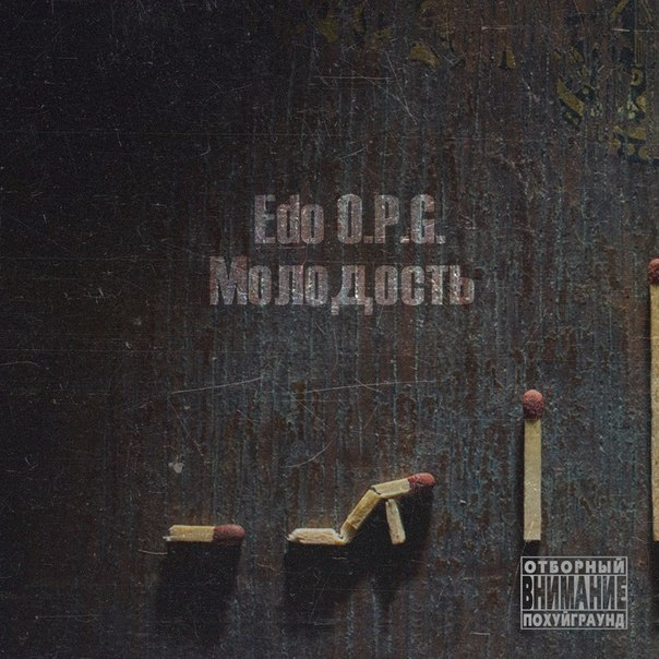 Edo O.P.G. - Молодость (2014)
