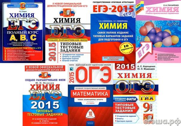 ответы по математике 2015 год