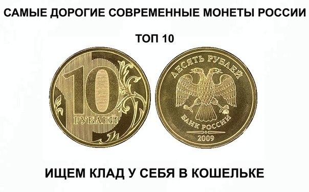 Самые дорогие монеты России - YouTube