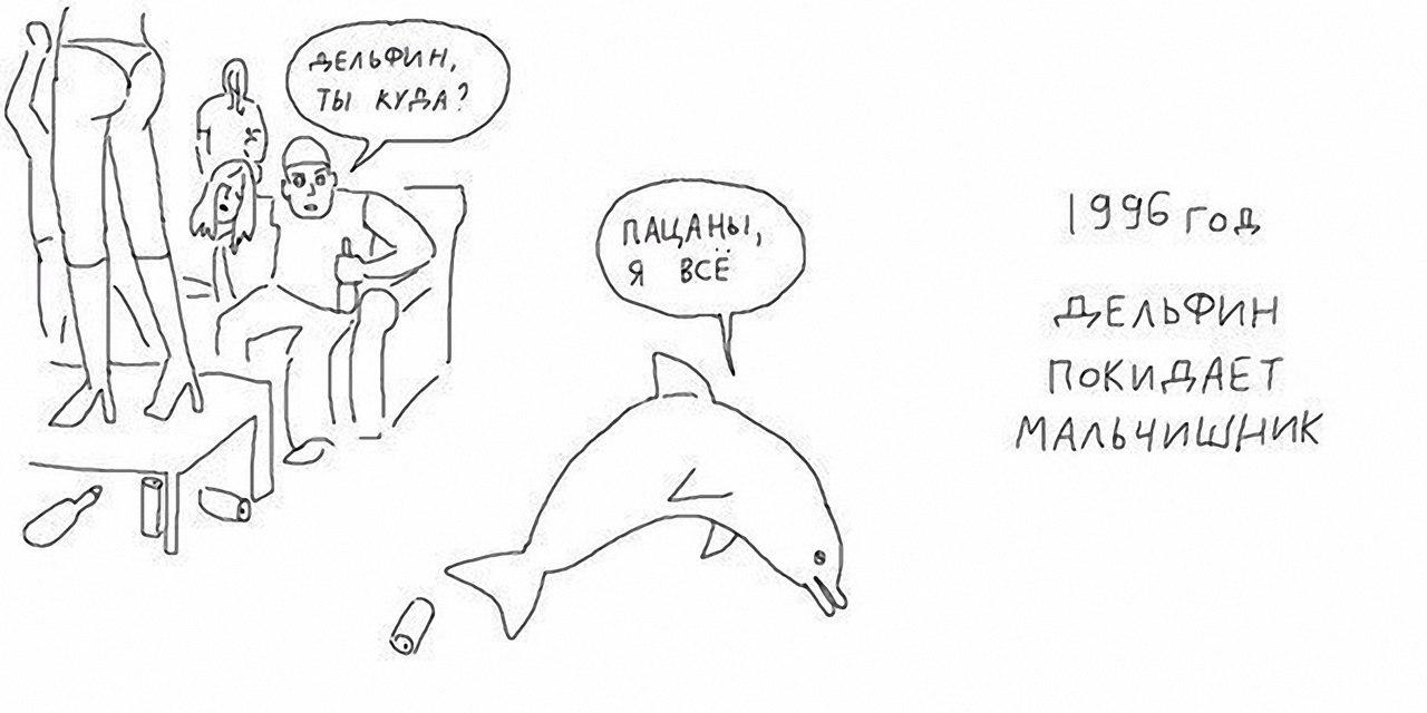 Секс с дельфинами комиксы 25 фотография