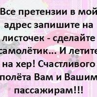 Катюшка Шаплавская