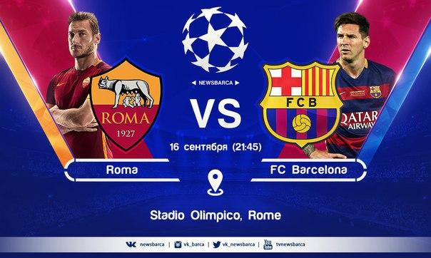 Рома - Барселона 16 09 2015 смотреть онлайн Рома - Барселона 16 09 15 смотреть онлайн