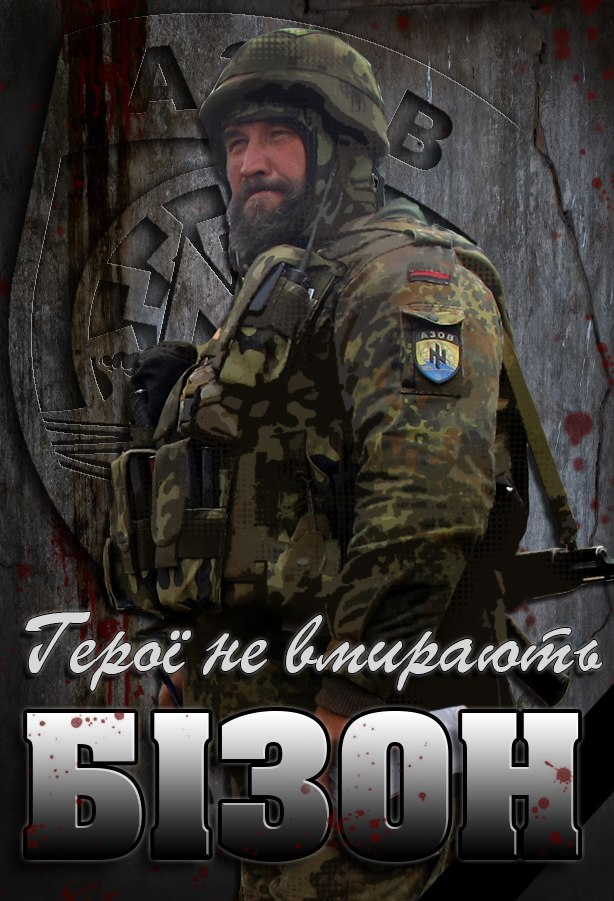 """В результате вчерашнего боя под Мариуполем погибло 2 бойца """"Азова"""" - Цензор.НЕТ 3293"""