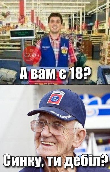 Вам є 18? Синку ти дебіл?