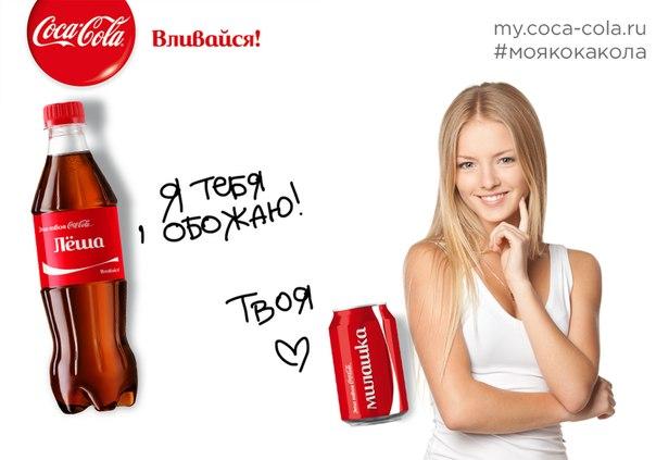 Поздравление от coca cola