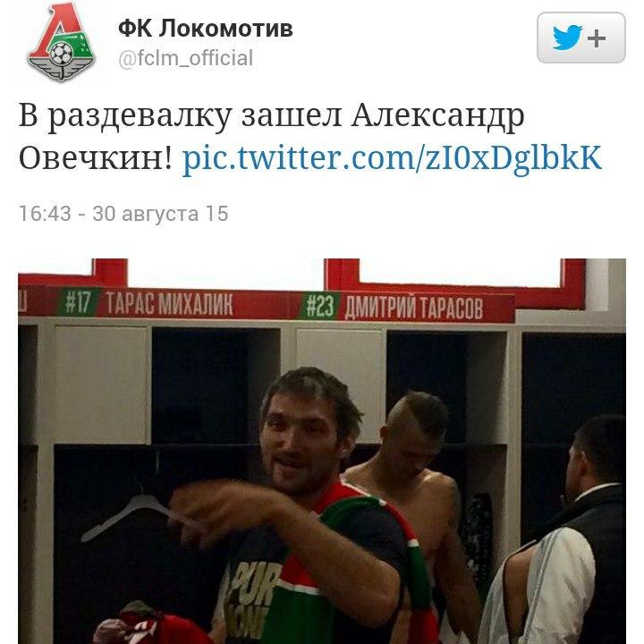Глава РЖД Белозёров и А. Овечкин поздравили «Локо» с победой над «Краснодаром»