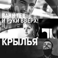 Bahh Tee & Руки Вверх - Крылья EP (2013) (320 кбит качество)