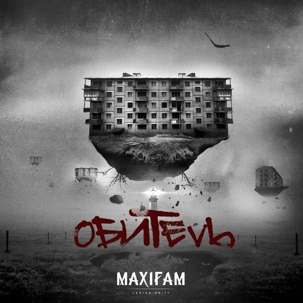 MAXIFAM - Обитель [2014]