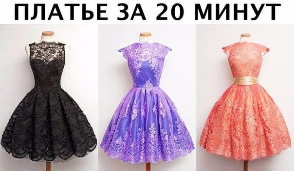 Пышное платье своими руками быстро и легко